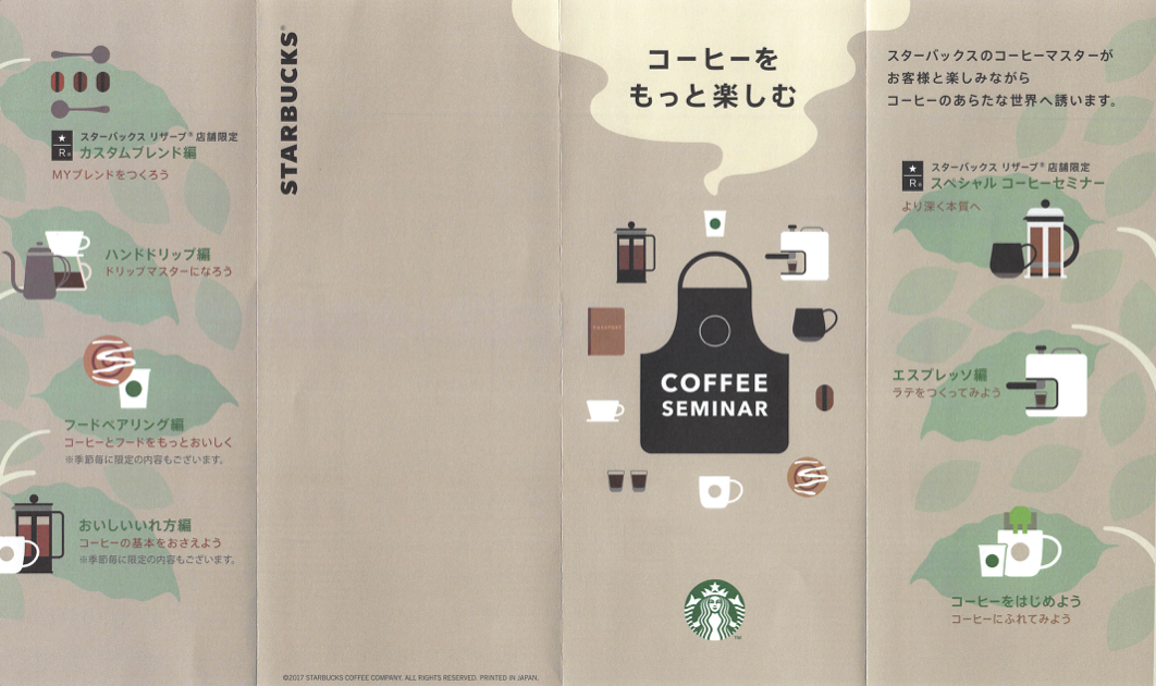 STARBUCKS COFFEE SEMINAR