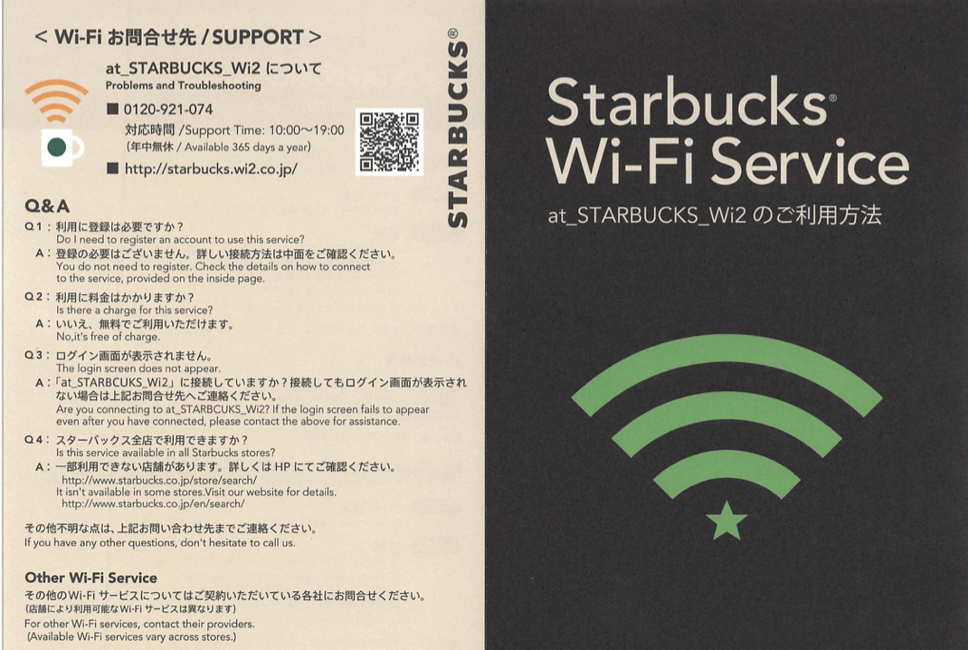 STARBUCKS Wi-Fi SERVICE
