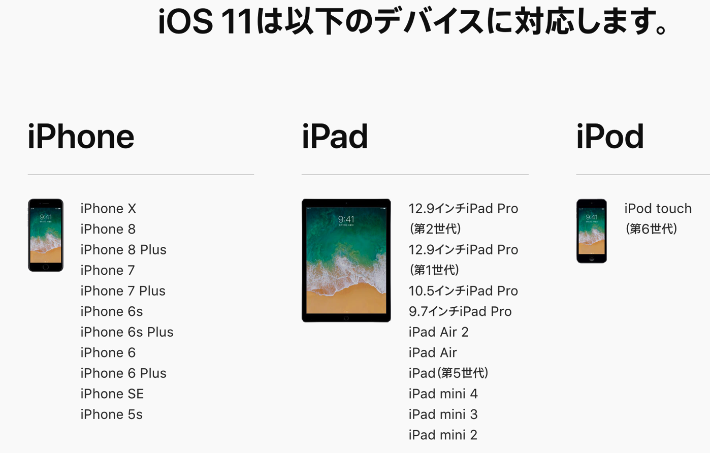 iOS11-1