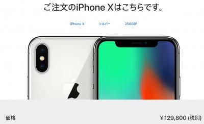 [iPhone]新型iPhone Xを購入することを決めたので本体+アクセサリーで丸っとどのくらいかかるか計算してみたよ