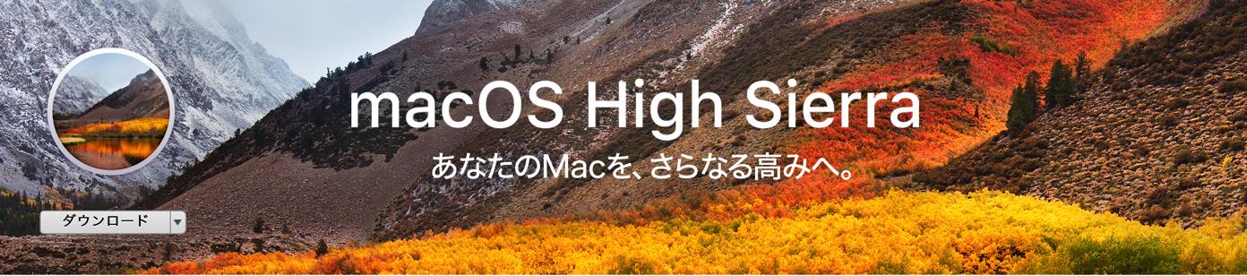 macOS High Sierra-5