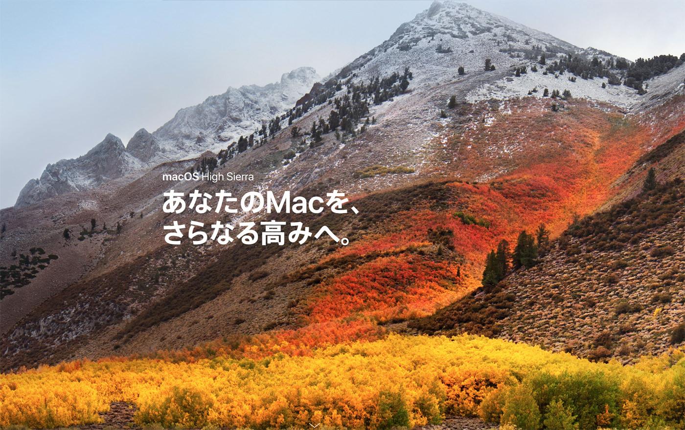[Mac]新型MacBook Pro を「macOS High Sierra」にアップデートしたよ。iMac 5K Retinaディスプレイモデルでは手こずりました