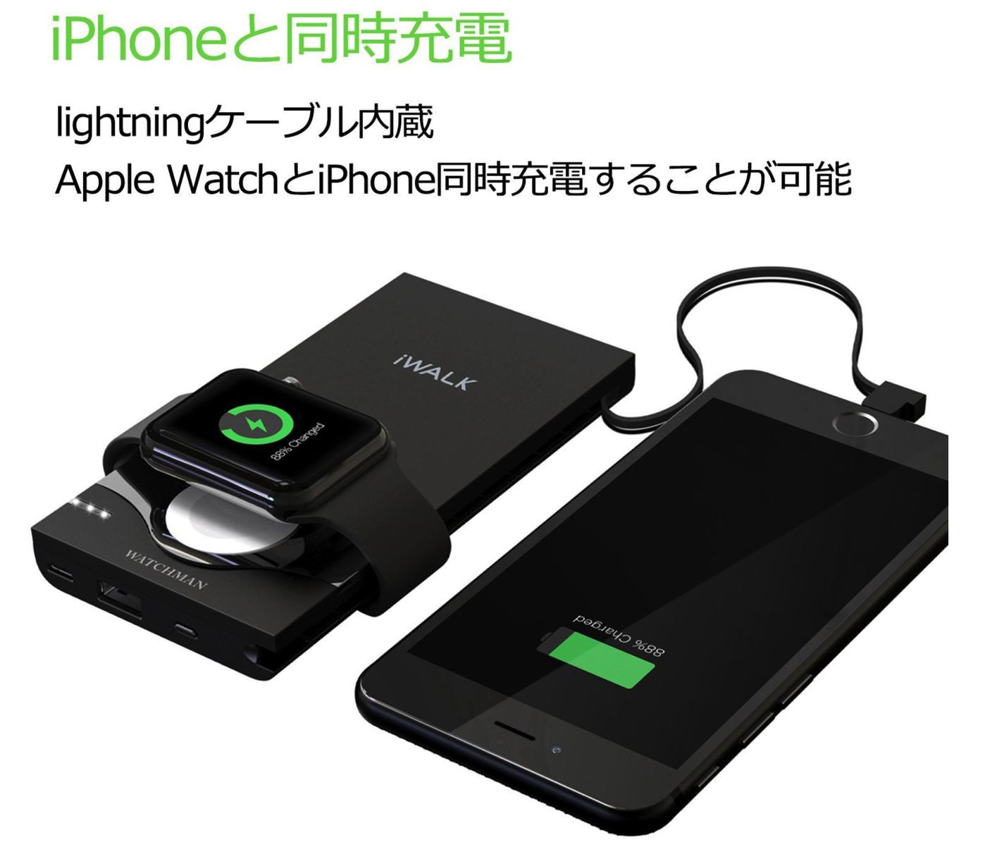 ライトニング(Lightning)ケーブル内蔵 iPhone/Apple Watch同時充電可能な大容量10000mAhのモバイルバッテリー-3