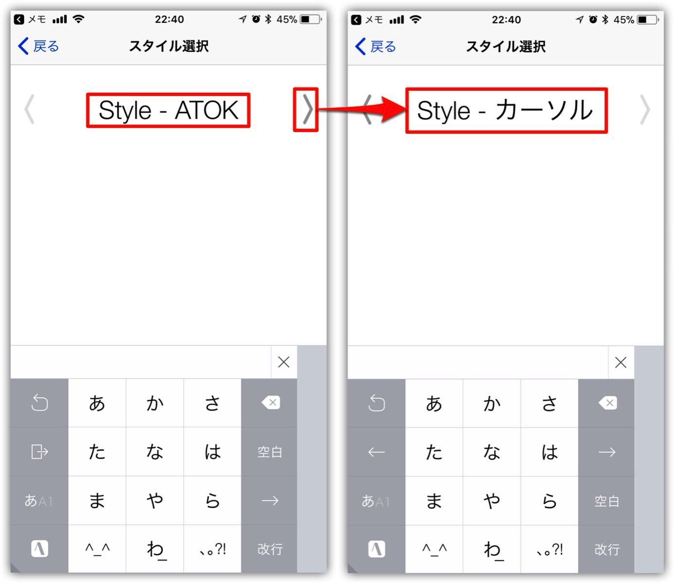 ATOK Keyboard-5