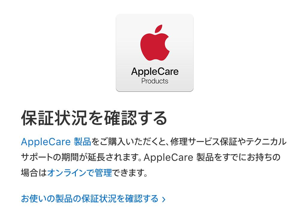 AppleCare-1