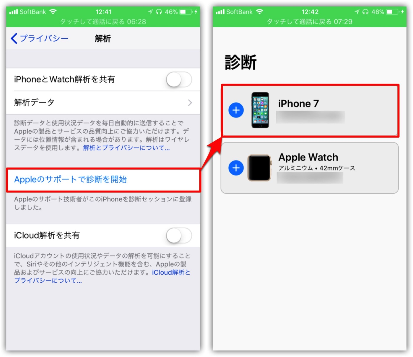 AppleCare-7