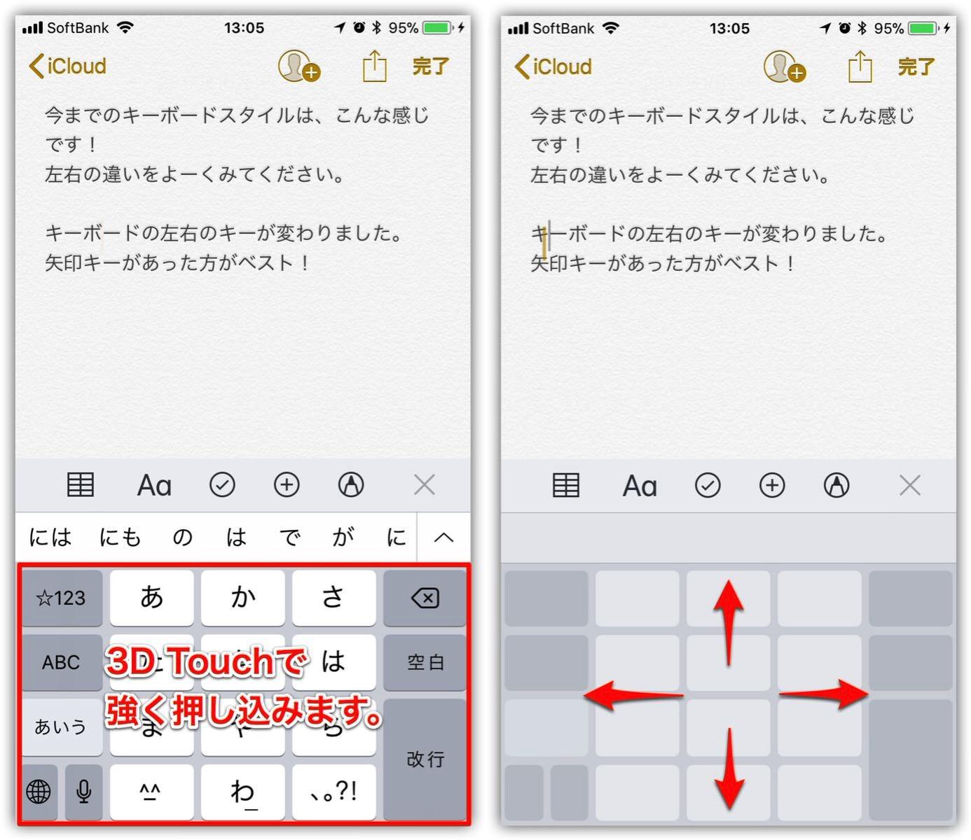 iOS11 Keyboard-1
