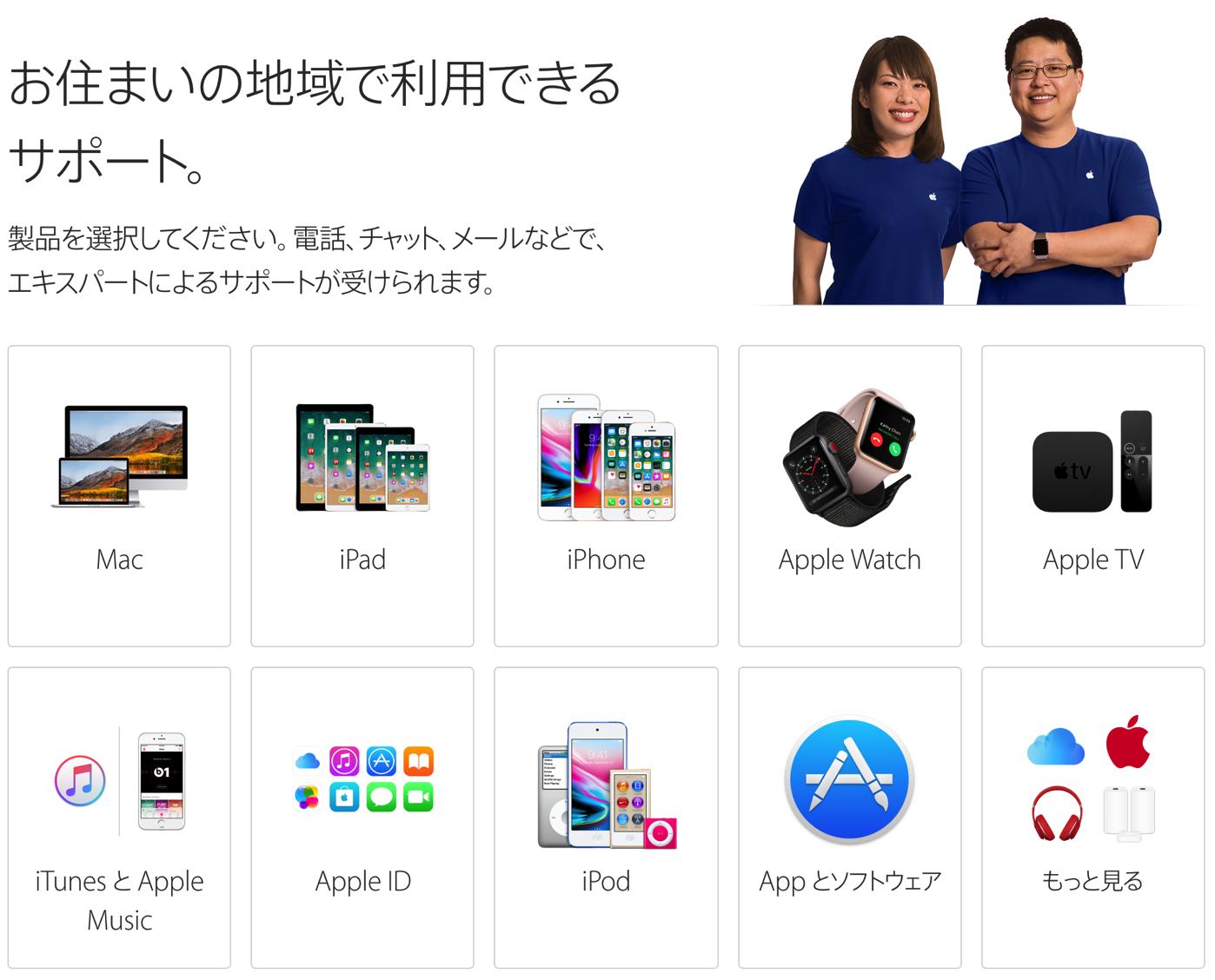 [Mac]macOS High Sierraアップデート時のエラー頻発によりAppleサポートに連絡し無事にアップデートが完了したよ