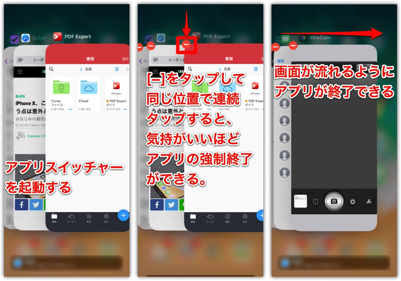 iPhone X アプリ強制終了.jpg