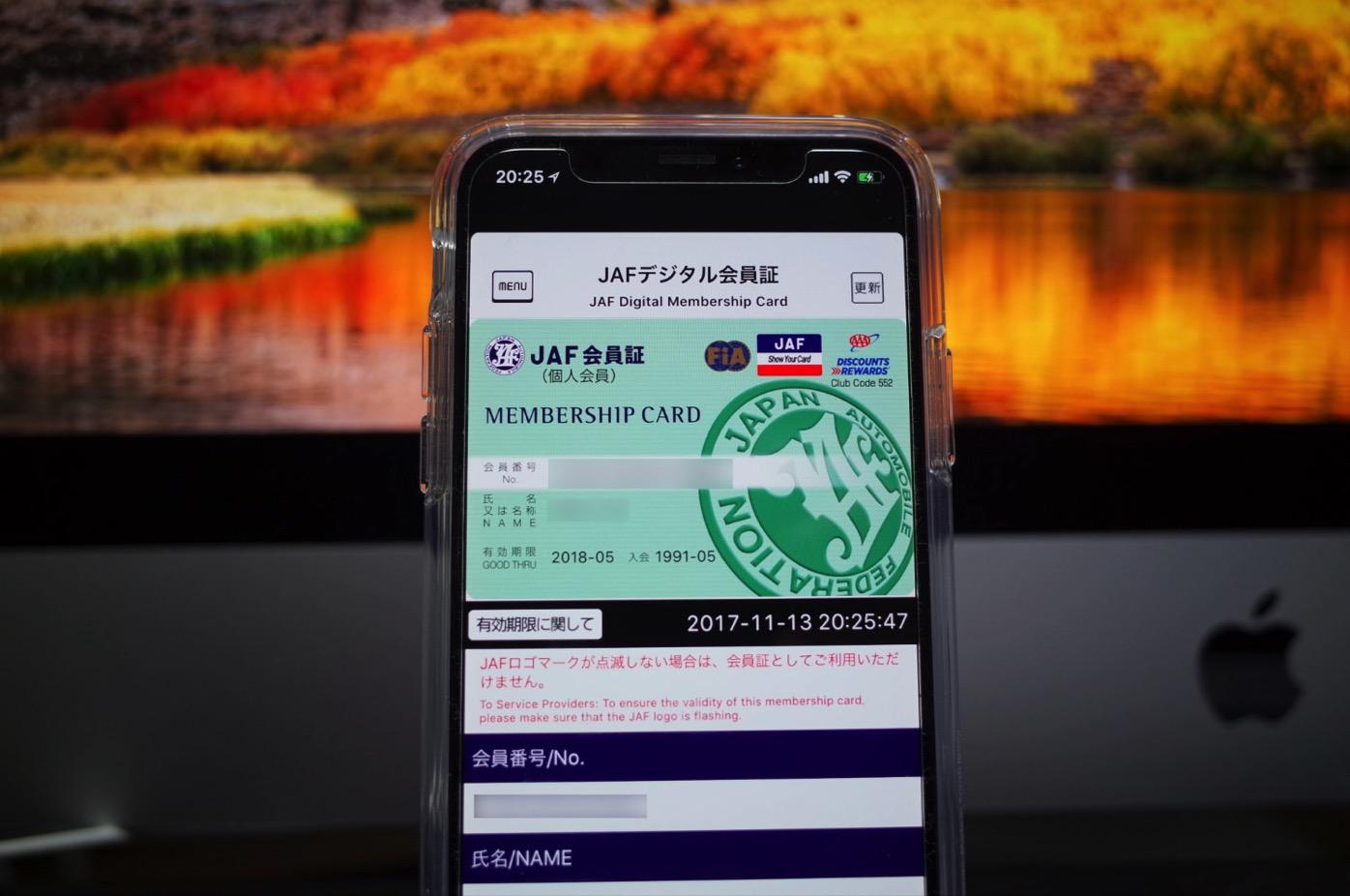 [iPhone]ドライバーの強い味方「JAF」のデジタル会員証を「iPhone X」に再設定してみたよ