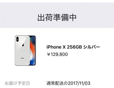 [iPhone]平成29年11月2日(木)午前7時18分現在「iPhone X」が出荷準備中だが11月3日に到着するのか心配になってきた件