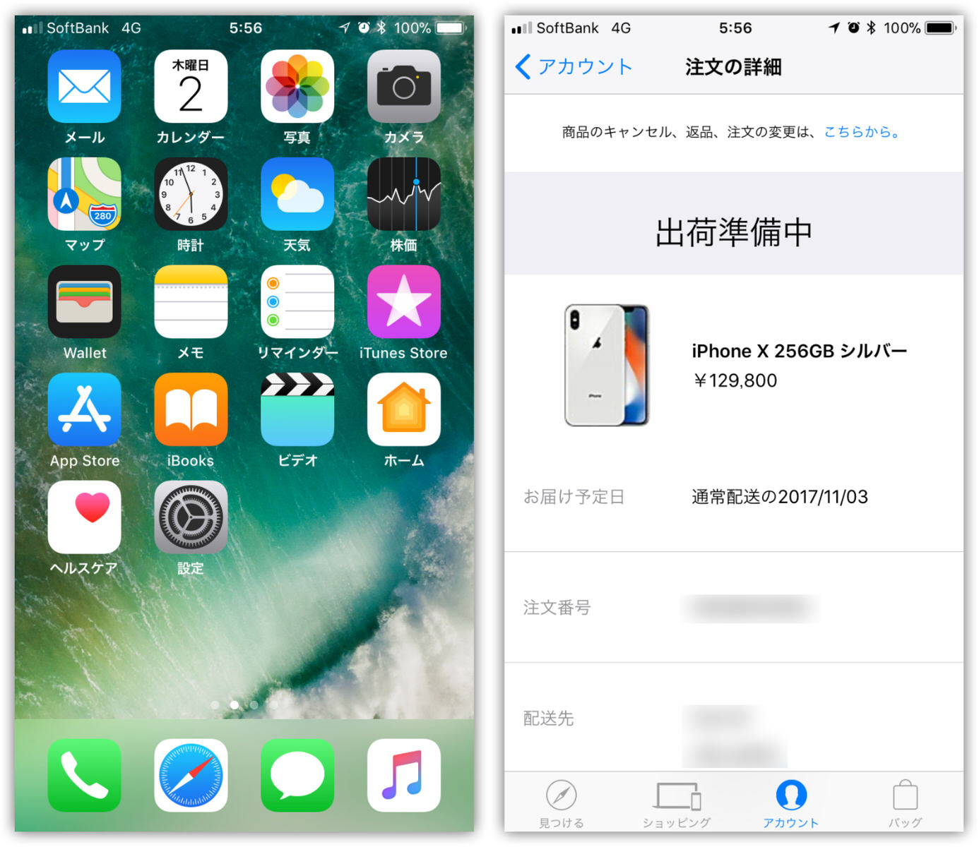 iPhone X 出荷準備中-1