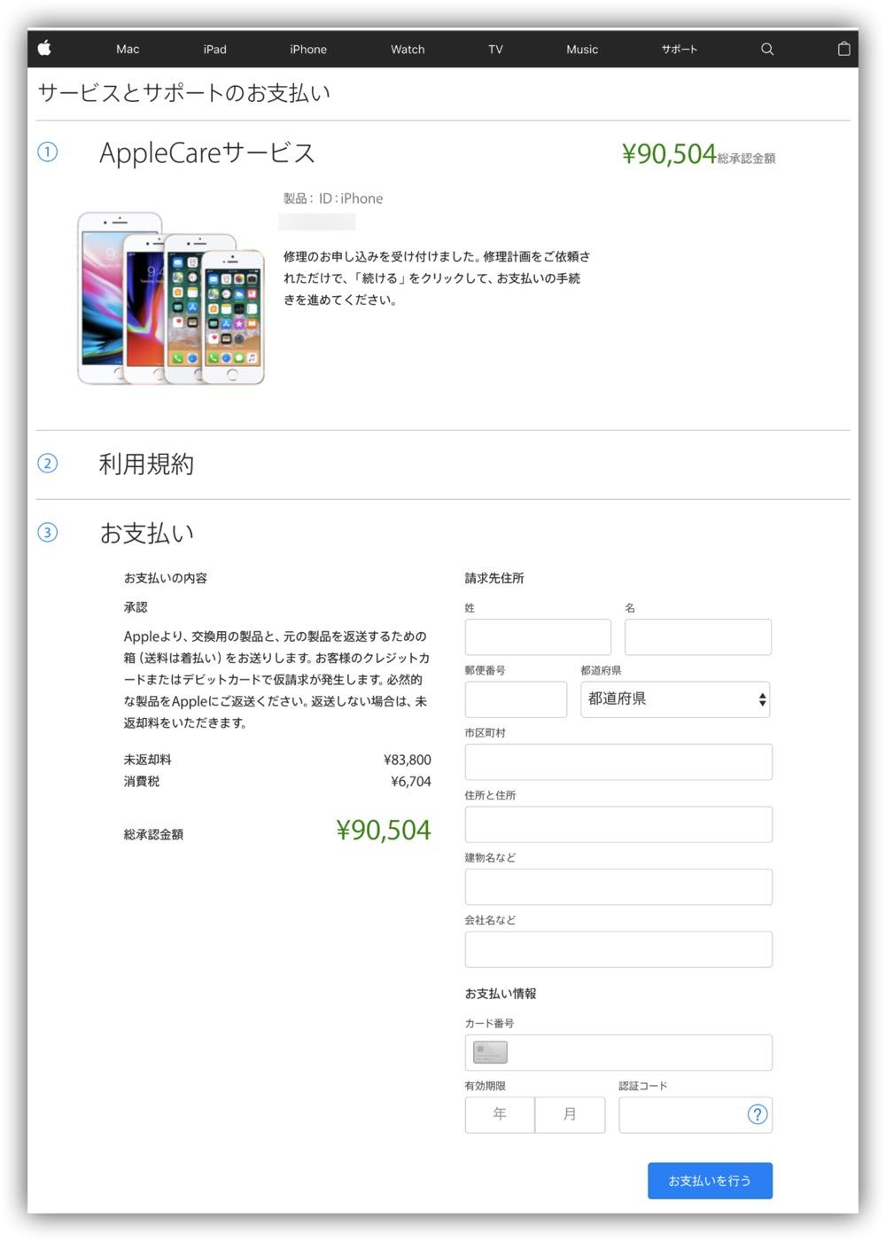 iPhoneエクスプレス交換サービス-3