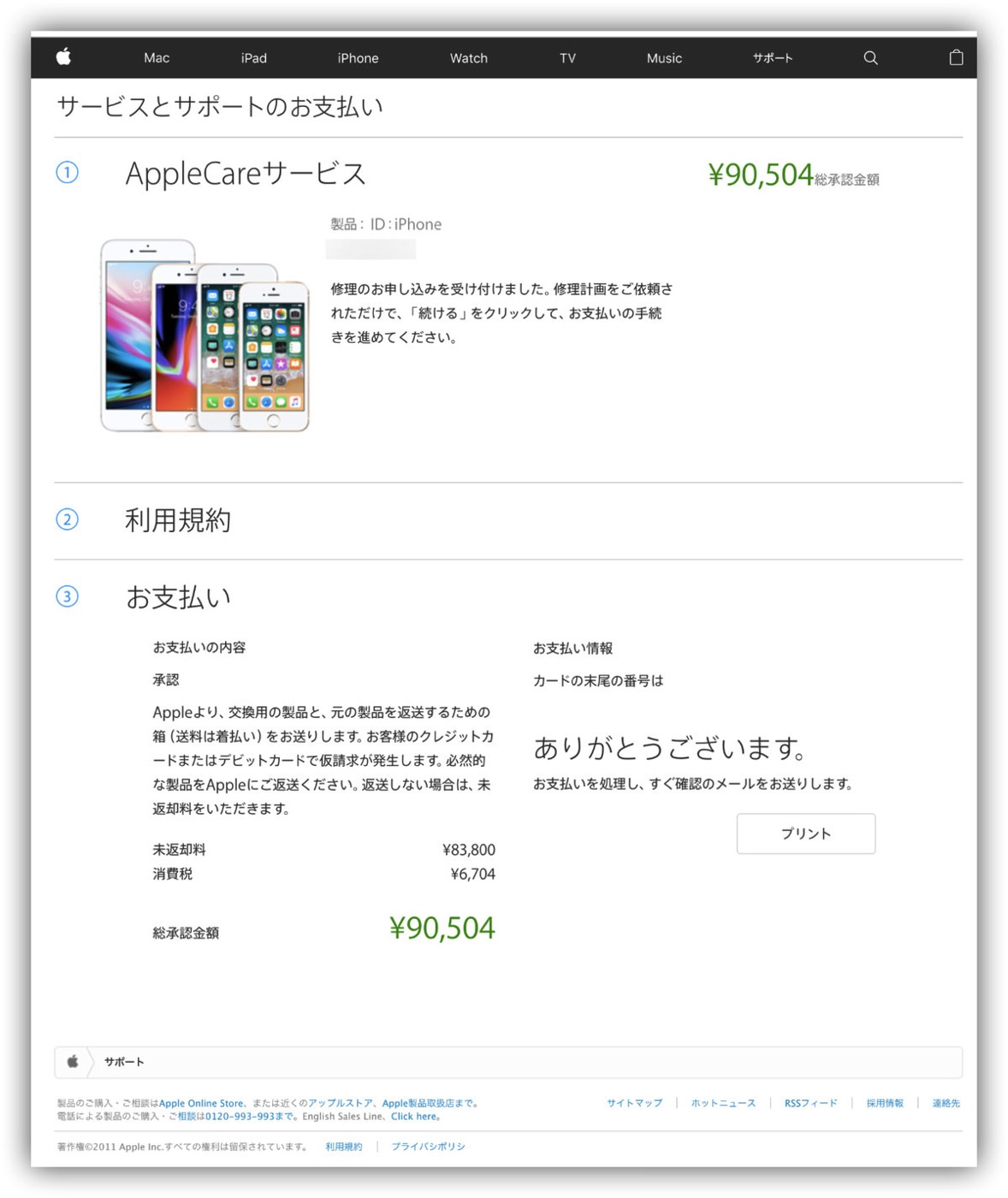 iPhoneエクスプレス交換サービス-4