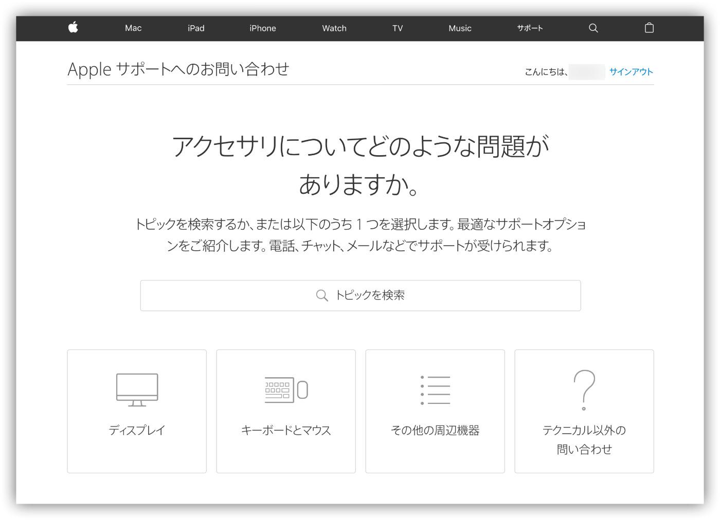 Appleサポート-1