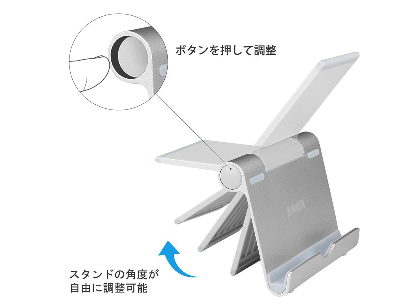 Anker タブレット用スタンド 角度調整可能 iPad・iPad mini・Nexus 7等 (シルバー2