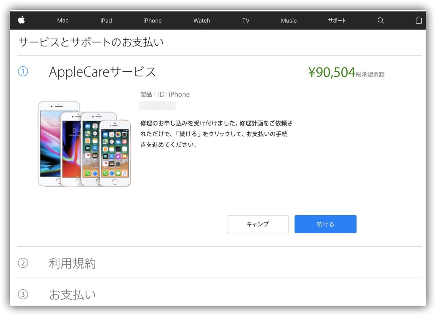 iPhoneエクスプレス交換サービス-2