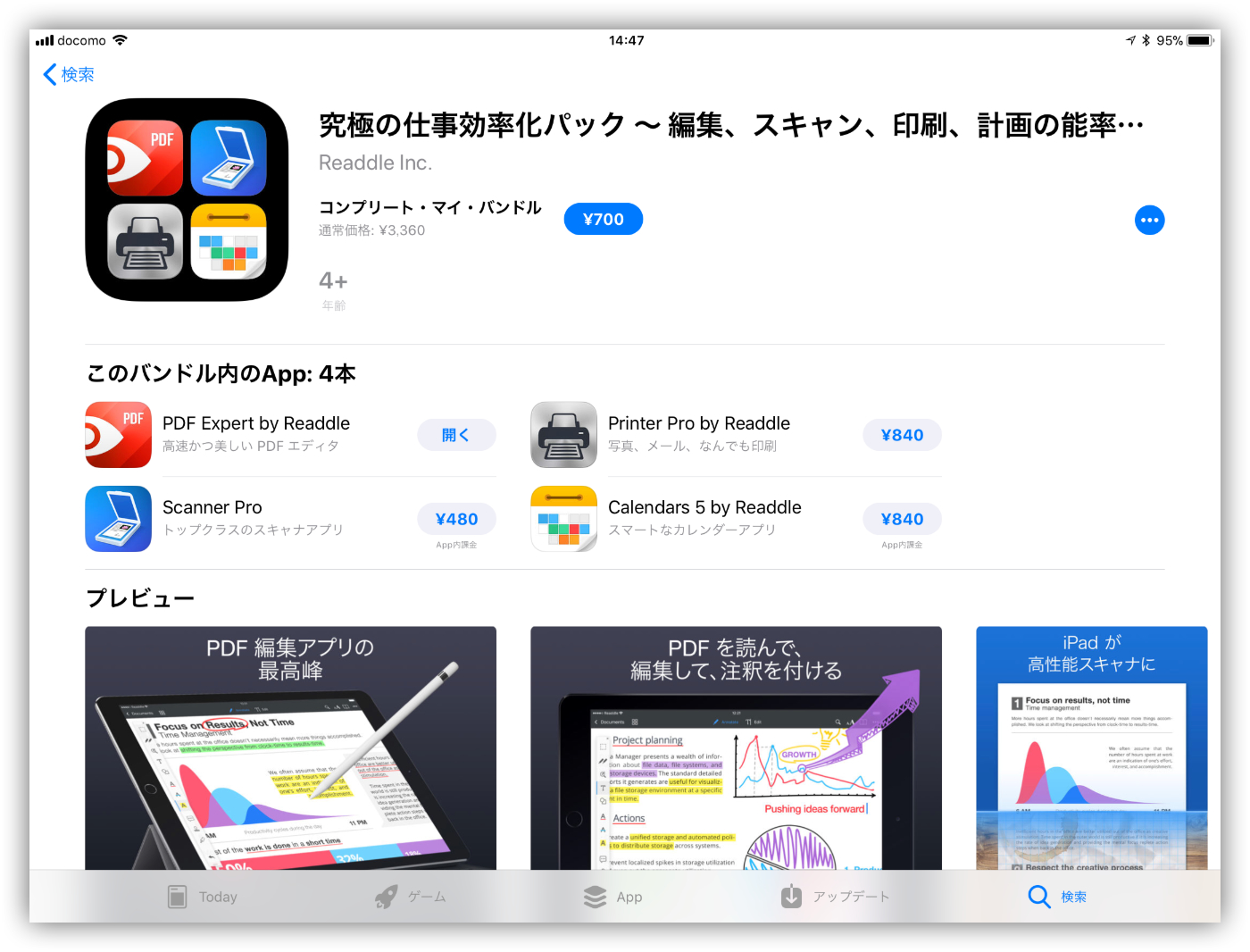 iOSアプリ-2