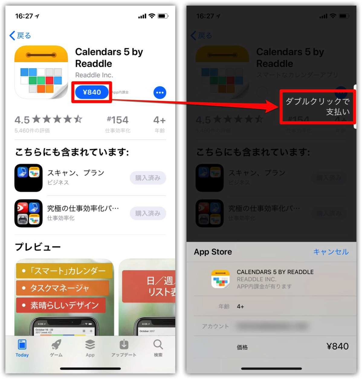 iOSアプリ-4