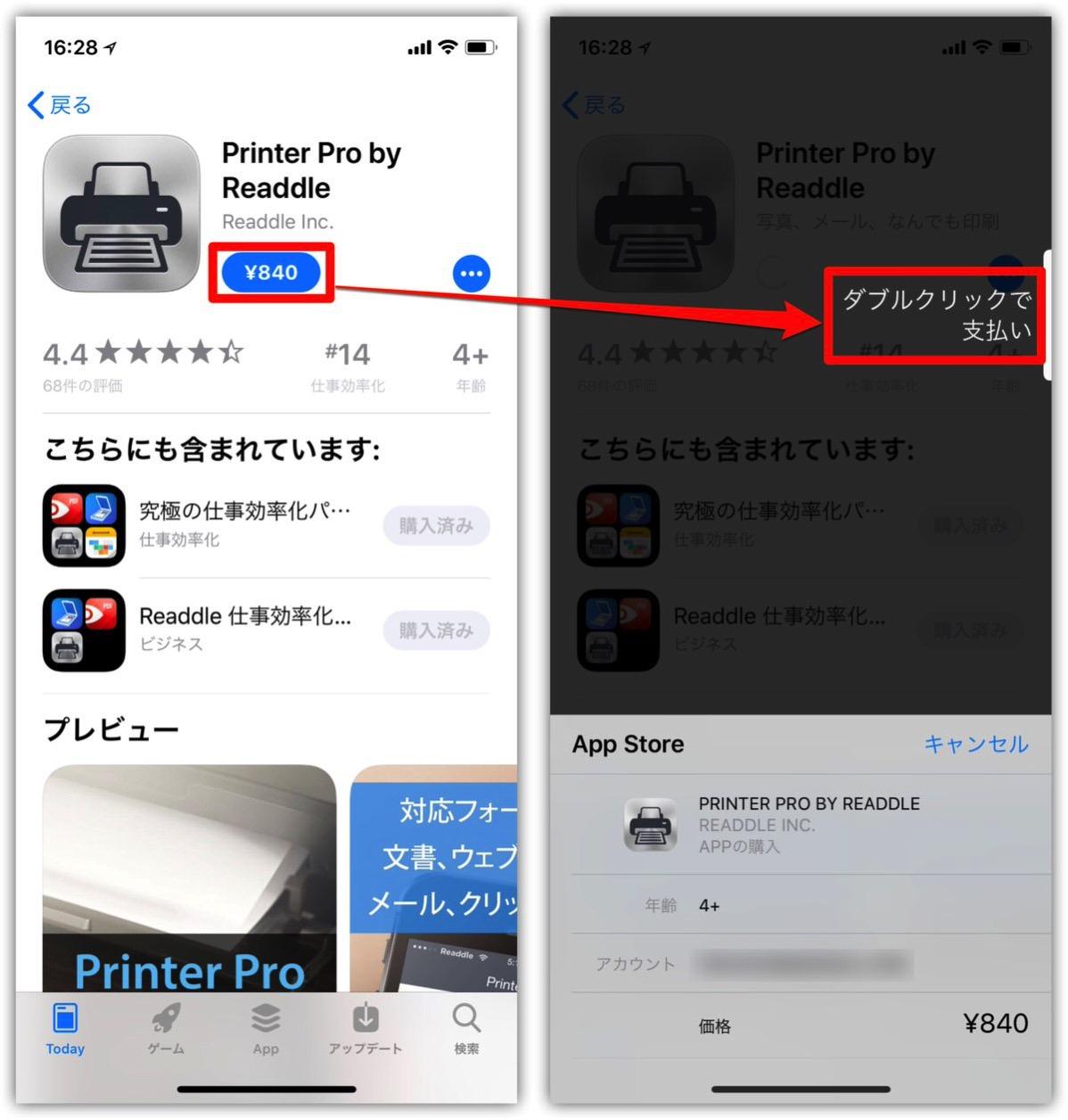 iOSアプリ-7