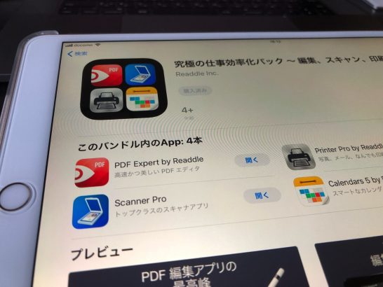 [アプリ]iOSユーザー必携!究極の仕事効率化パック(PDF Expert 5、Scanner Pro、Calendars 5、Printer Pro)がお買い得になってるよ