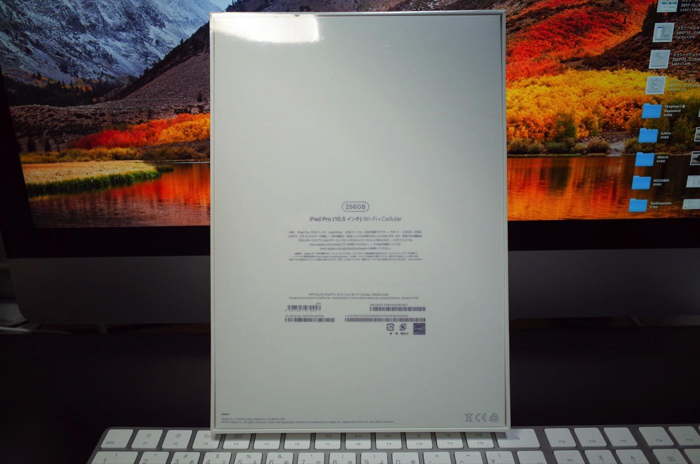 Appleからの贈り物-4