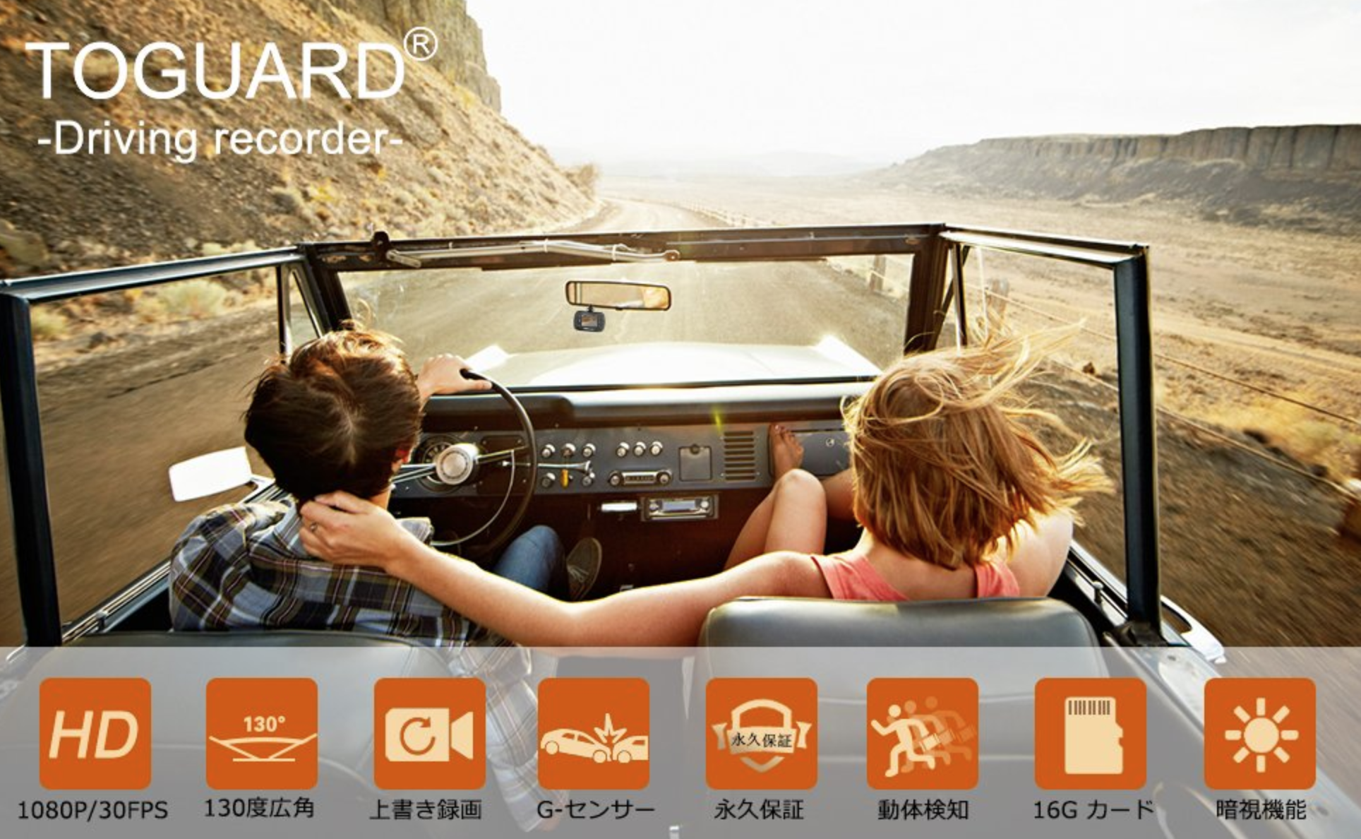 [Amazon]安全運転装備計画化としてドライブレコーダー「Toguard ドライブレコーダー ドラレコ 1080P フルHD 動き検知 常時録画 上書き録画 Gセンサー搭載 16Gカード付属」を買ってみたよ