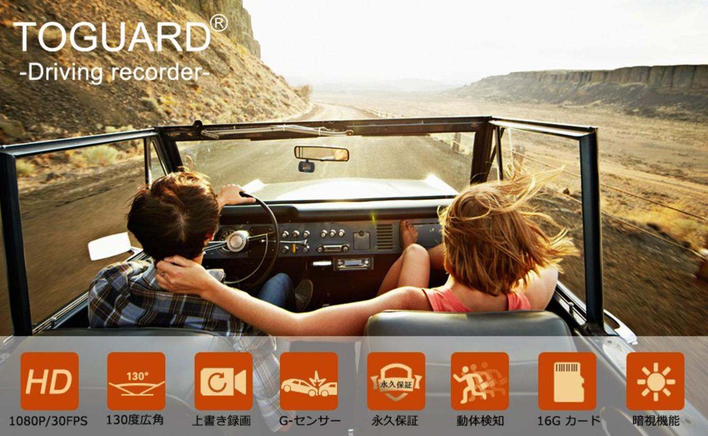 Toguard ドライブレコーダー ドラレコ 1080P フルHD 動き検知 常時録画 上書き録画 Gセンサー搭載 16Gカード付属