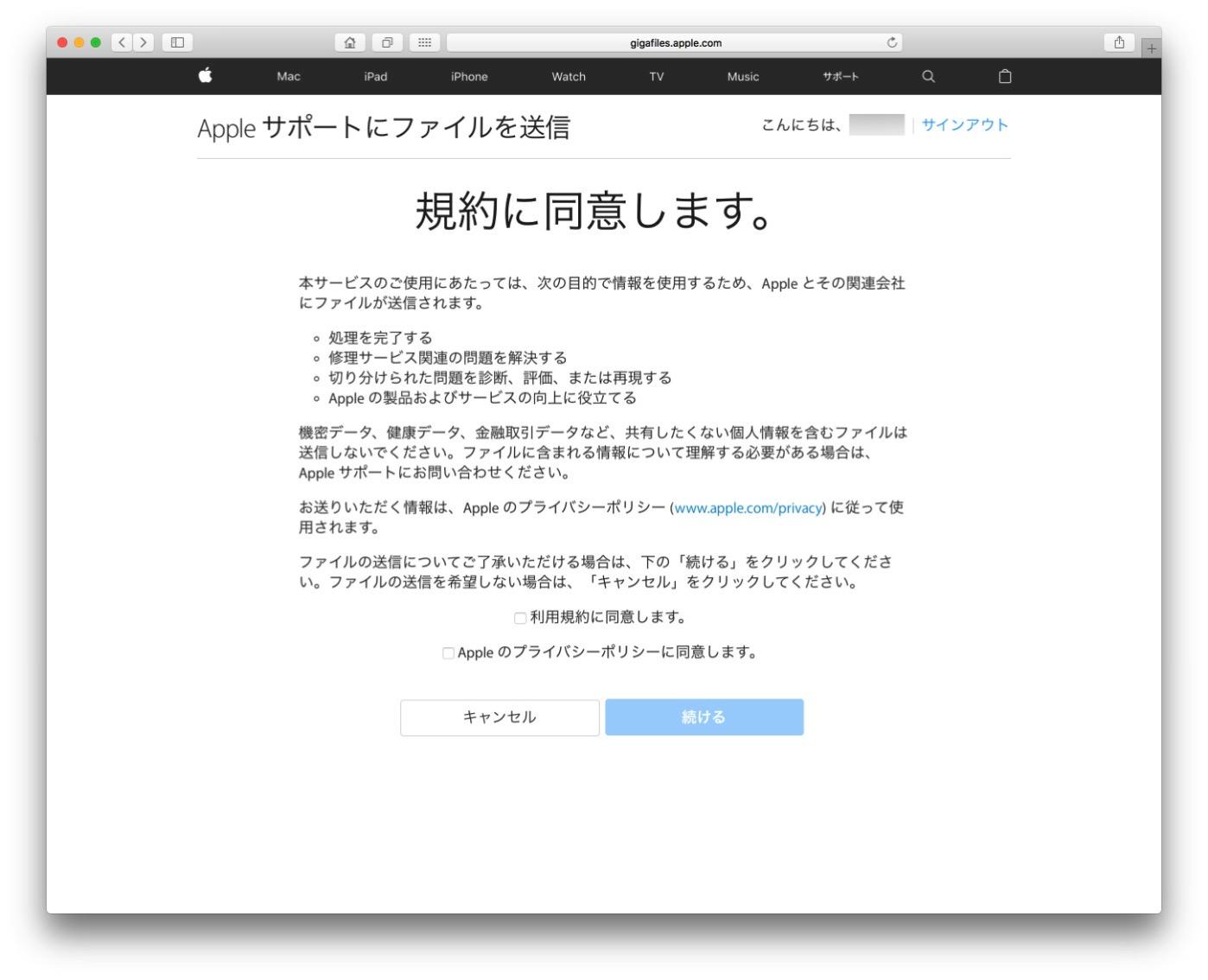 Appleサポート-5