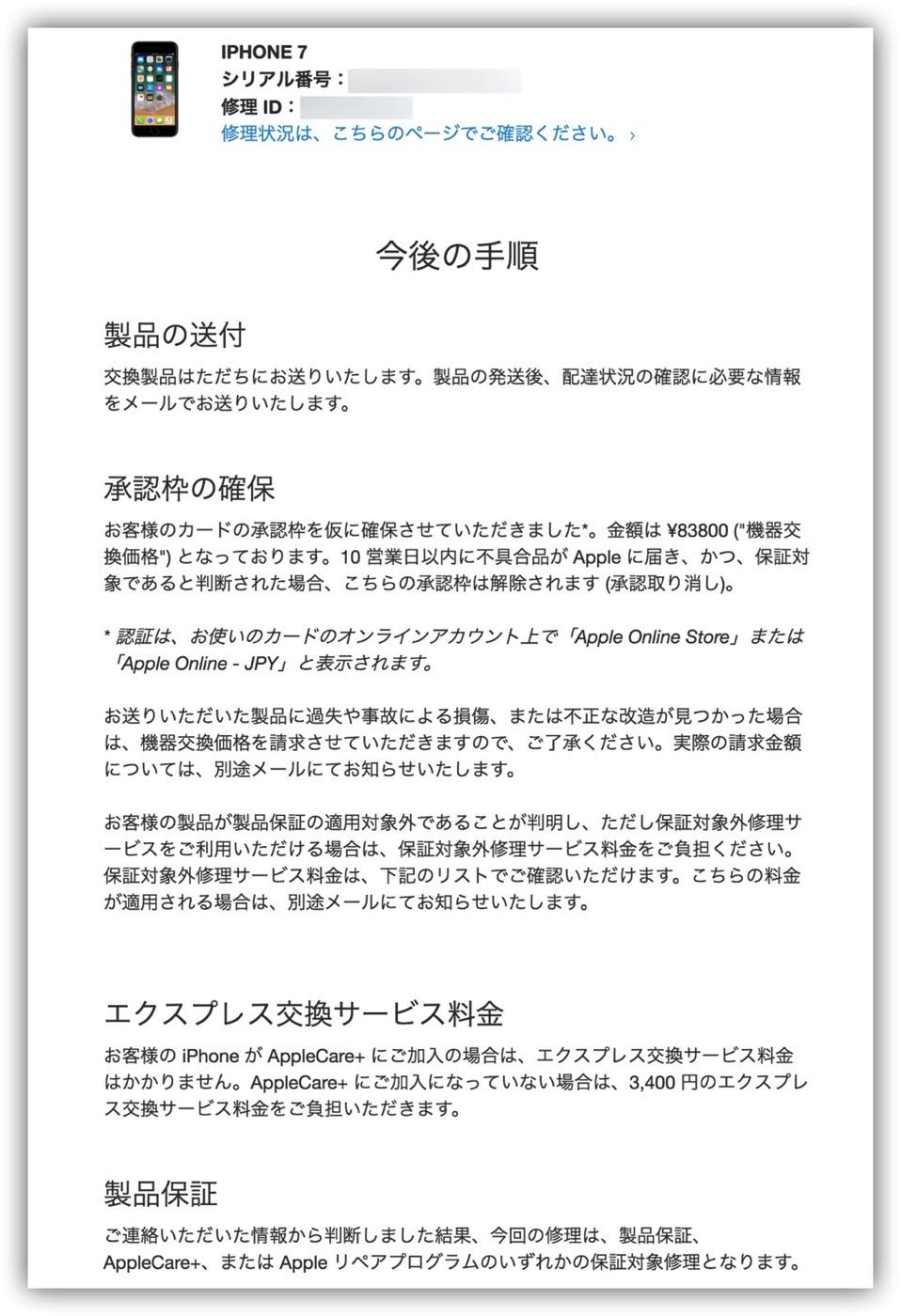 iPhoneエクスプレス交換サービス-5