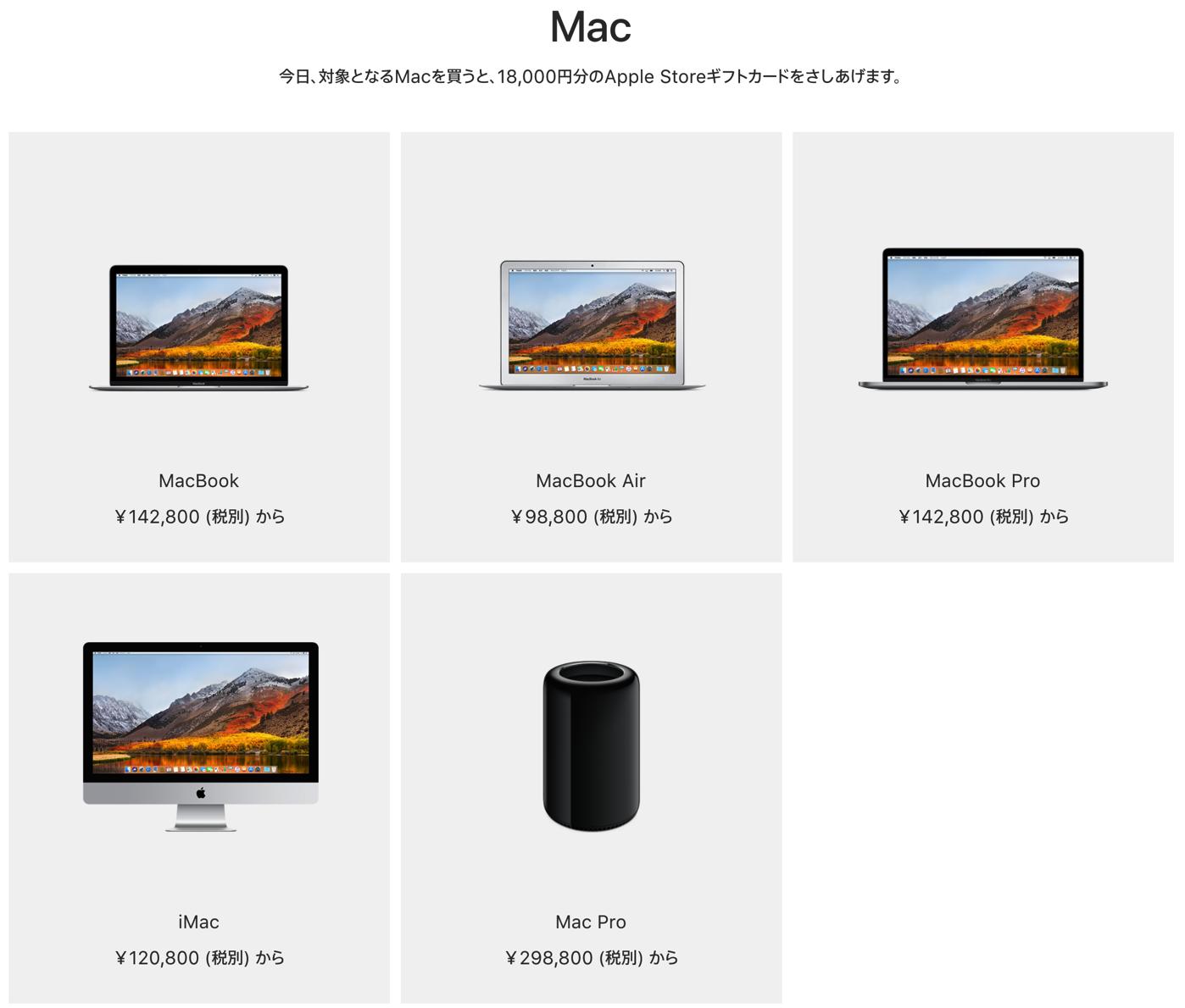 Apple 初売り-5