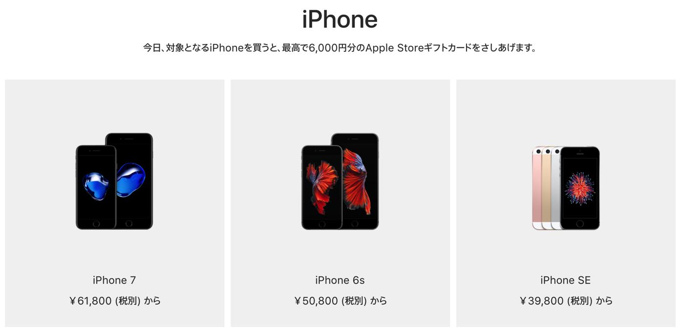 Apple 初売り-3