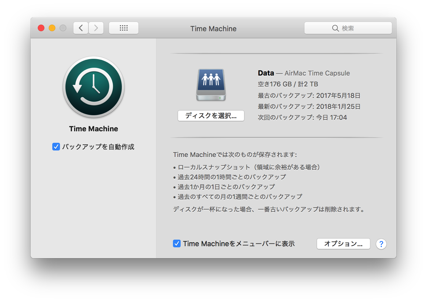 AirMac Time Capsule−1