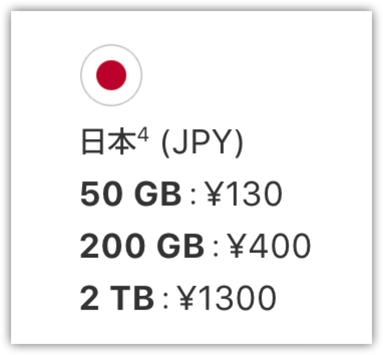 iCloud料金表