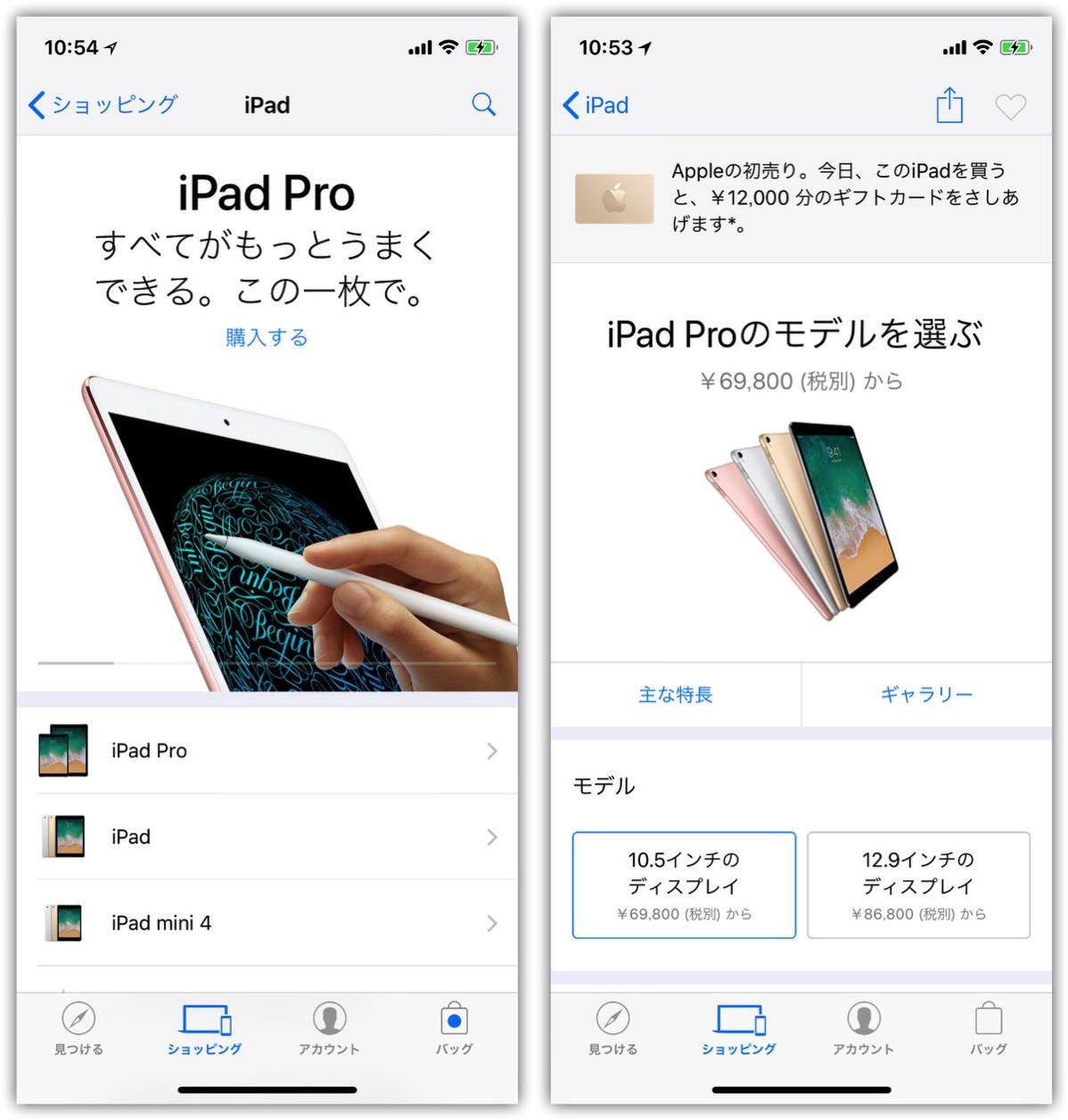 愛機iPad Proの試算-1