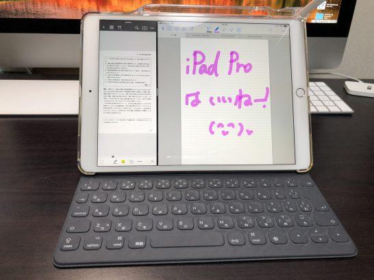 [iPad Pro]iPad Pro漬けの毎日が便利過ぎて満足の日々、、でもちょっとストレスもw