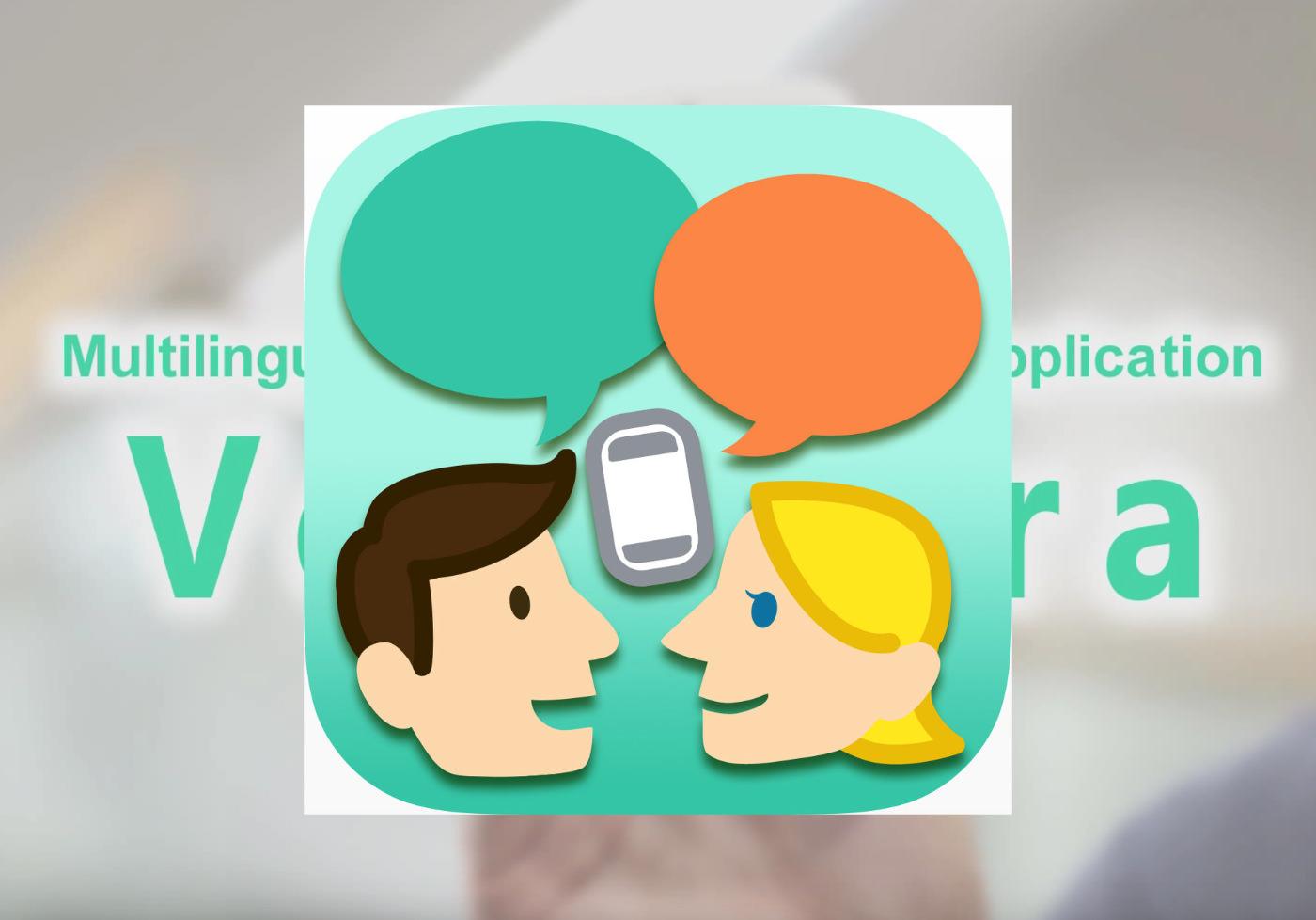 [アプリ]音声翻訳アプリ「VoiceTra」が秀逸で活躍の場面が多そうな件