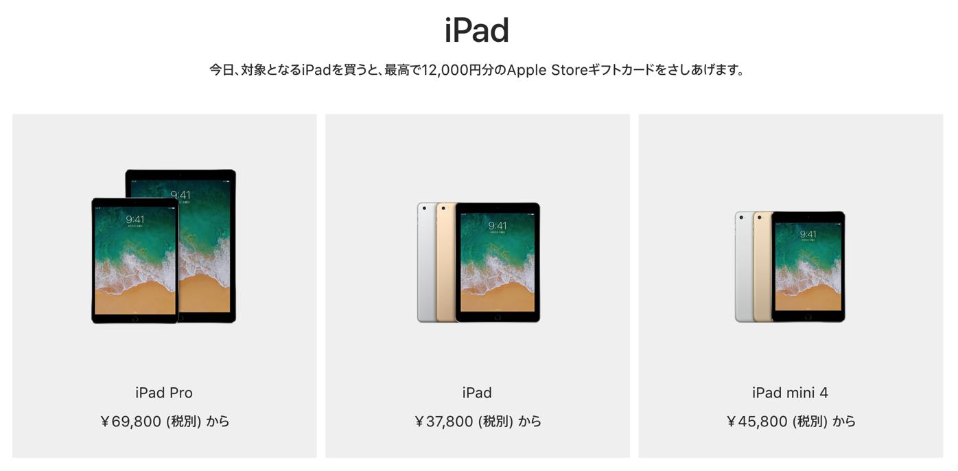 Apple 初売り-2