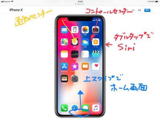 [iPad Pro]スクリーンショットの加工が素早く簡単にできる「iPad Pro」が秀逸な件