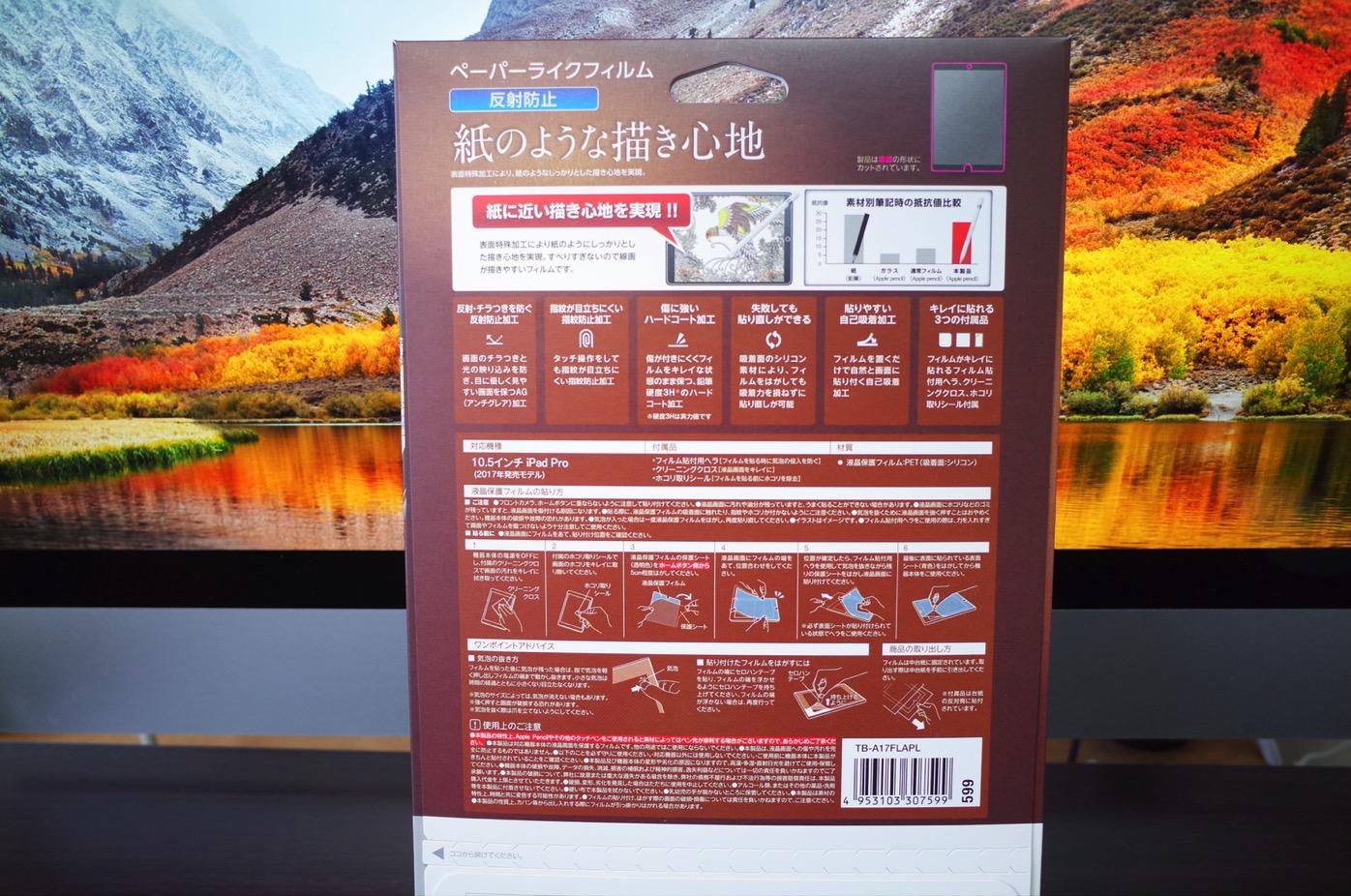 エレコム iPad フィルム iPad Pro 10.5 2017年モデル ペーパーライク 反射防止 TB-A17FLAPL-4
