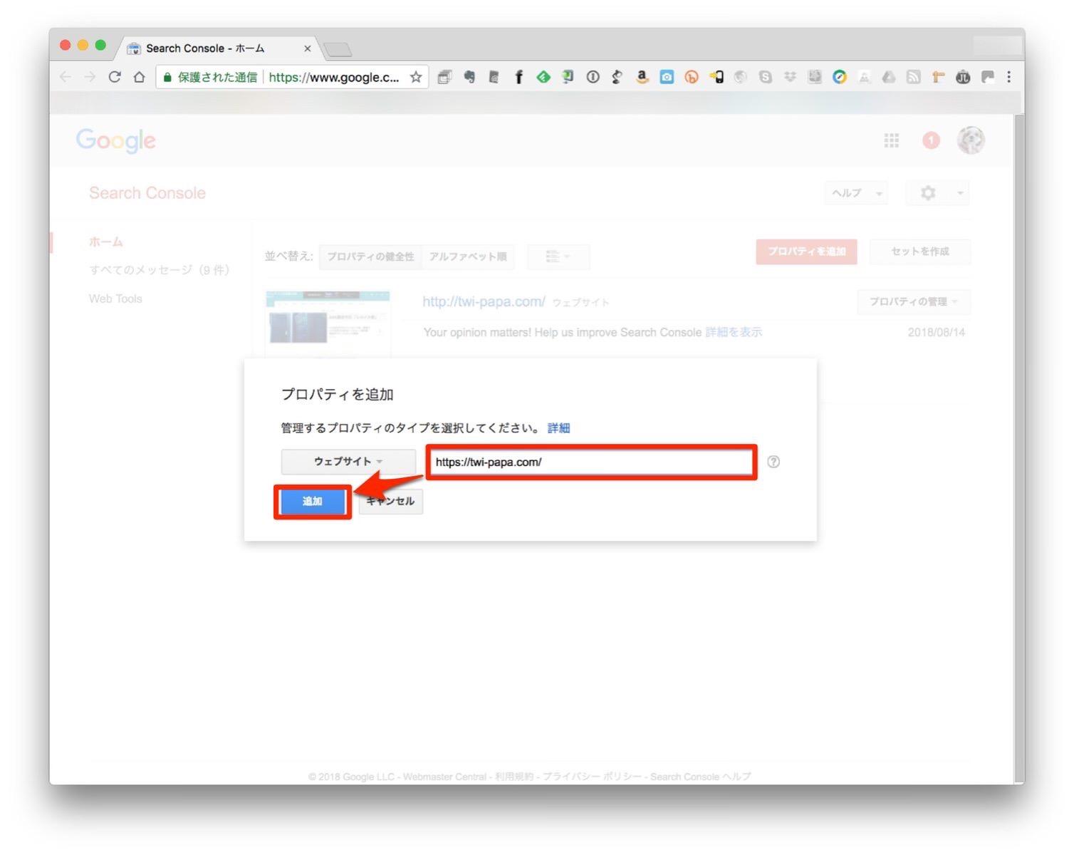 HTTPS化-06