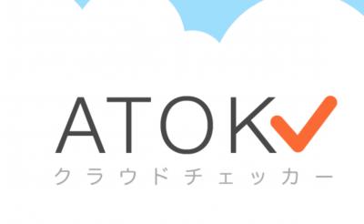 [ATOK]文章のチェックもしてくれる「ATOKクラウドチェッカー」が便利な件