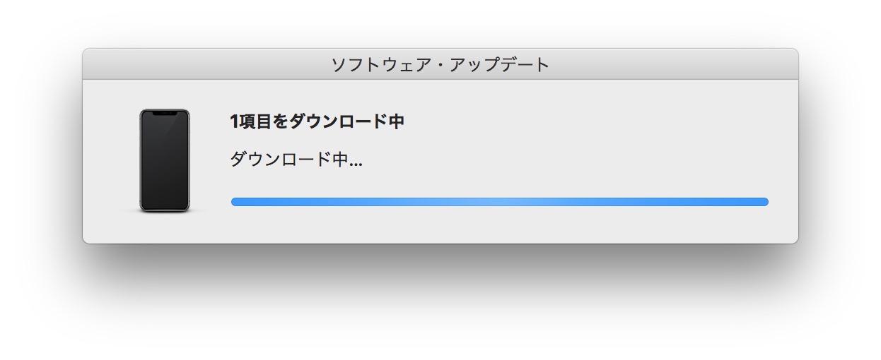 ソフトウェア・アップデート-3