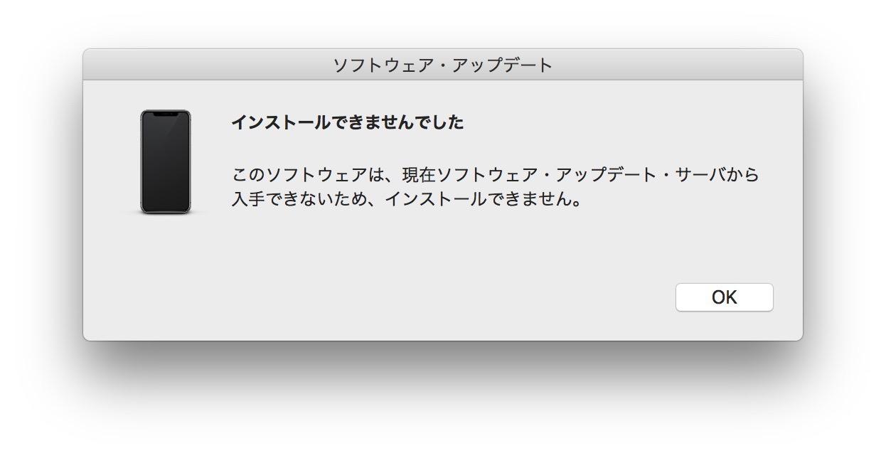 ソフトウェア・アップデート-5