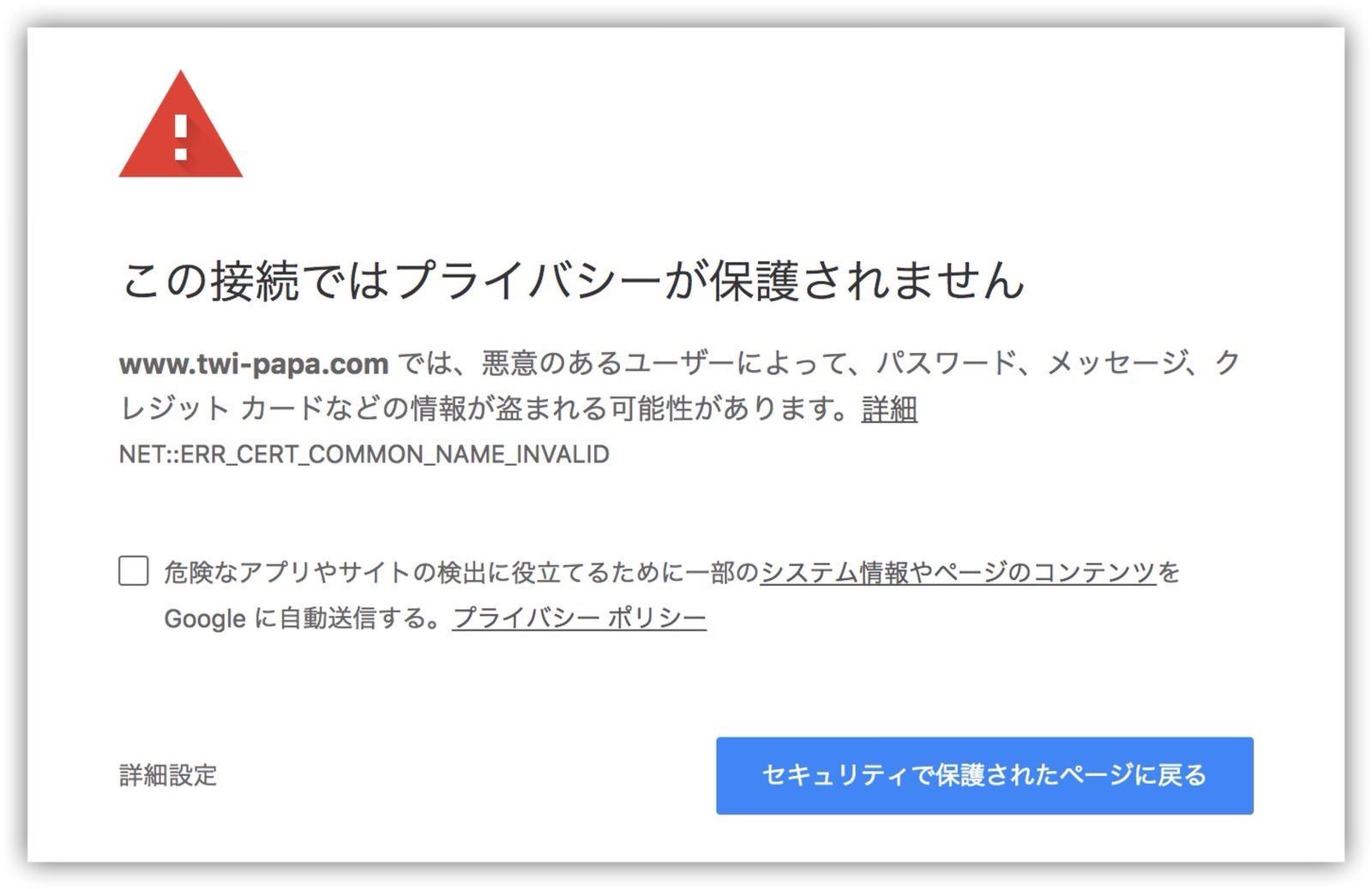 HTTPS化-6