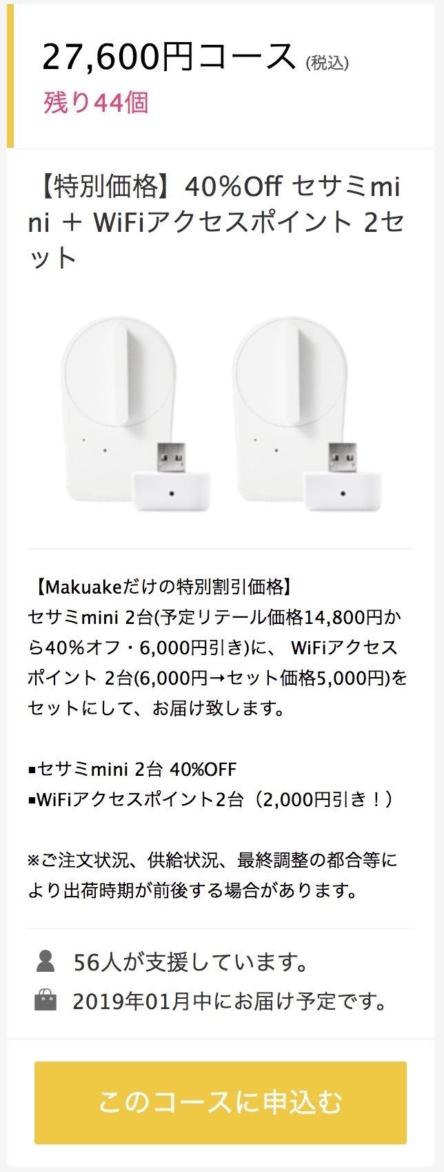 スマートロック「SESAME mini」-2