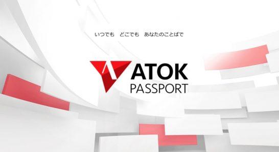 [ATOK]ATOKマンスリーレポートで自分の打鍵クセや打ち間違いなどが一目瞭然な件