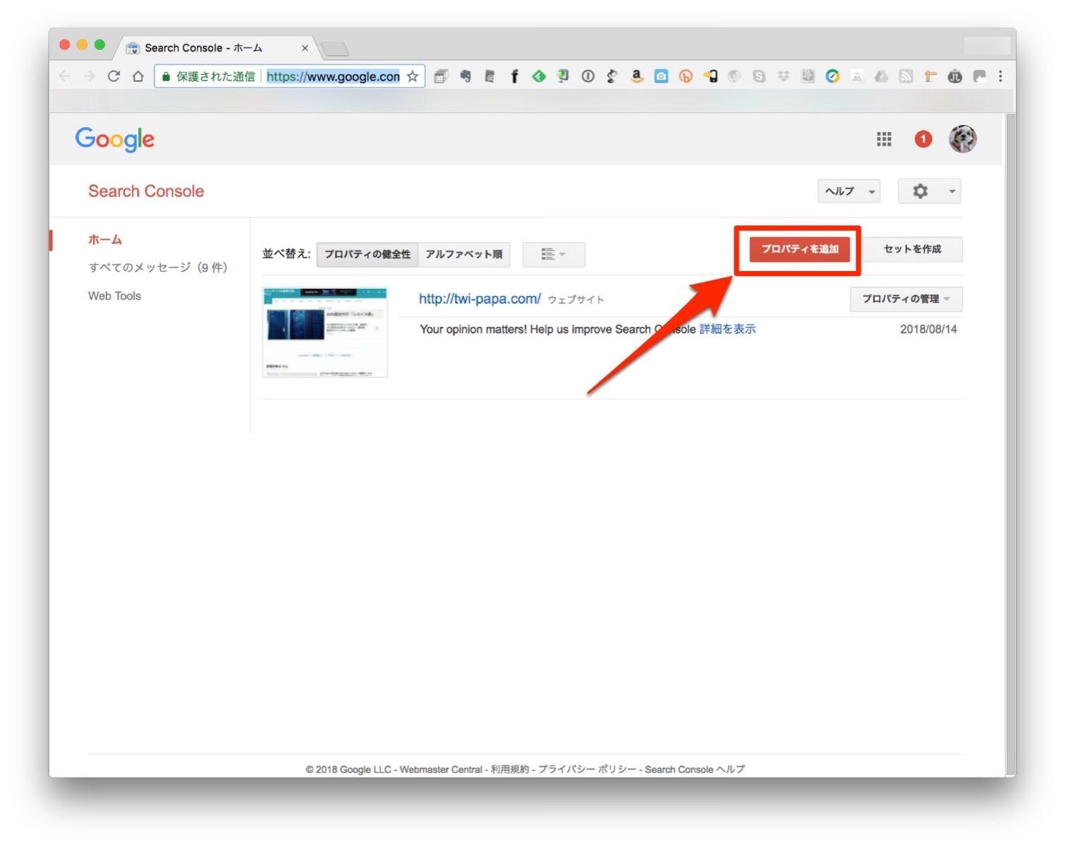 HTTPS化-05