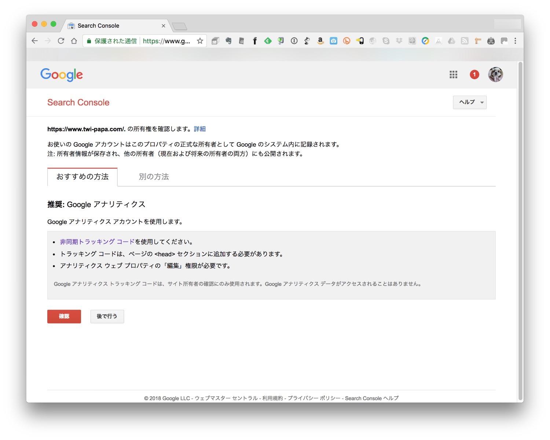 HTTPS化-11