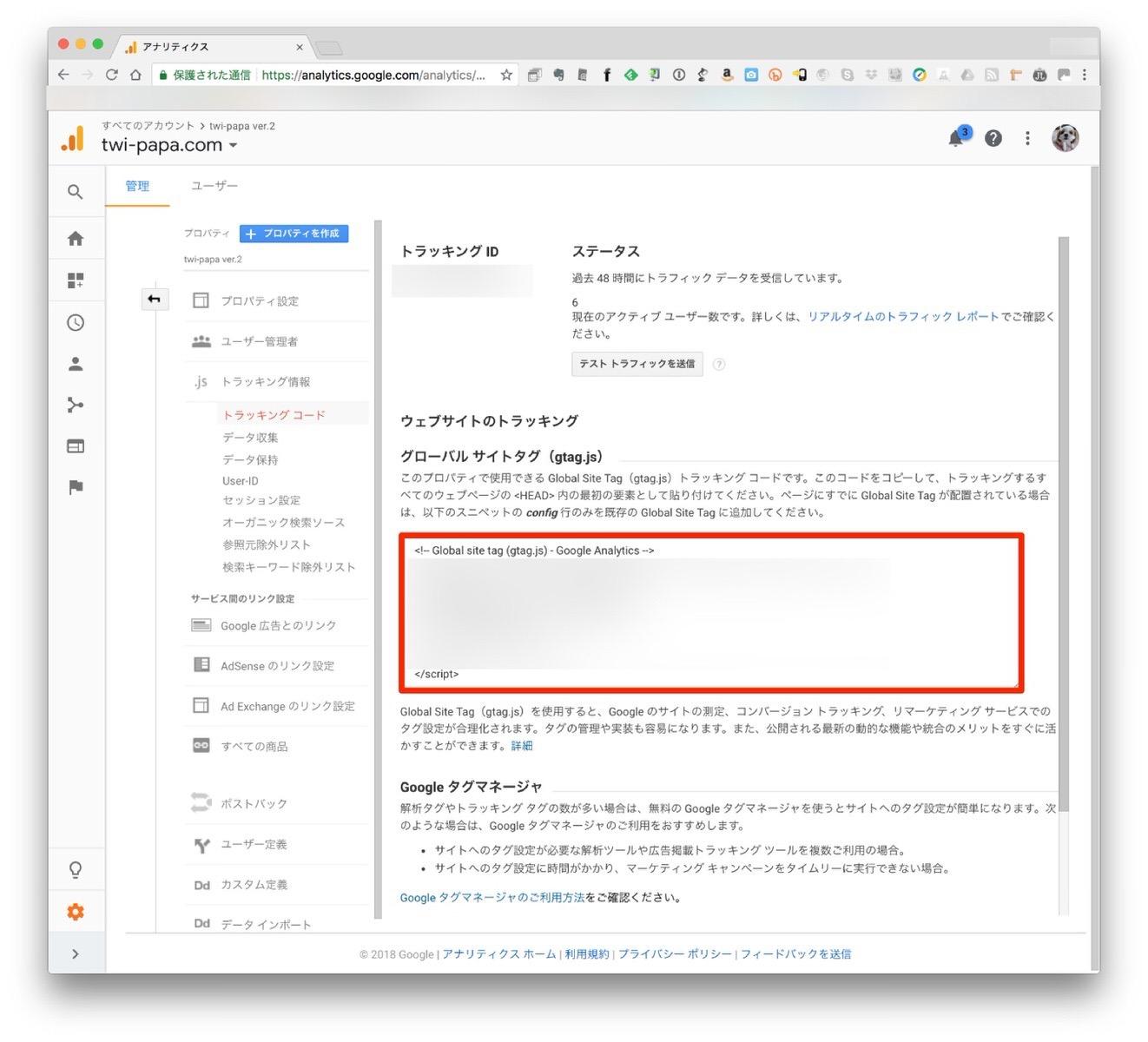 HTTPS化-10